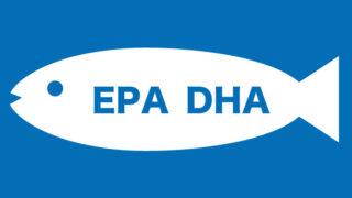 青魚に含まれるDHA・EPA