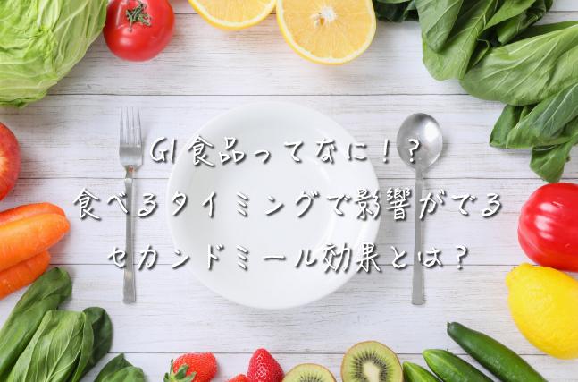 グリセミック・インデックス