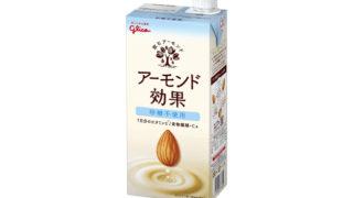 グリコのアーモンドミルク
