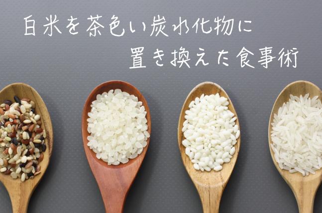 白米を置き換え