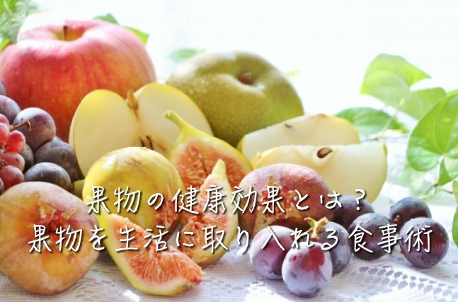 果物を生活に取り入れる