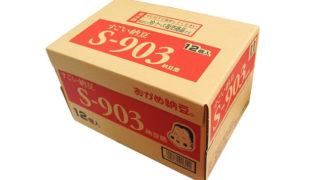 すごい納豆S-903