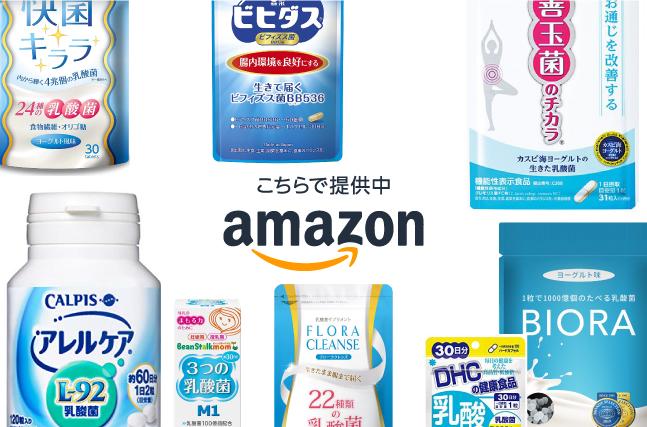 アマゾン売れ筋、乳酸菌サプリ