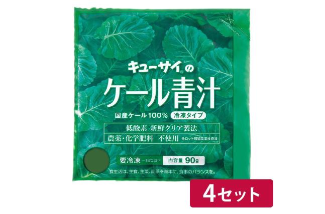 キューサイケール青汁 冷凍タイプ