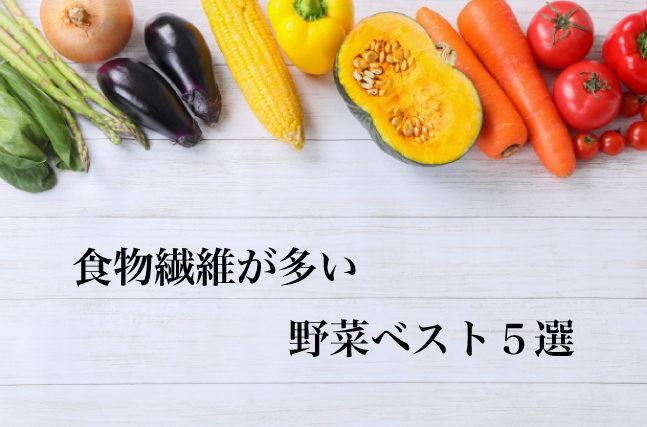 食物繊維が多い野菜ベスト5選