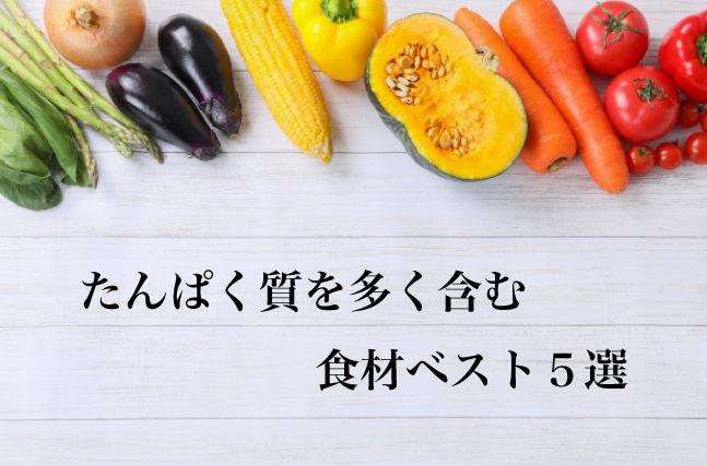 タンパク質を多く含む食材ベスト5選