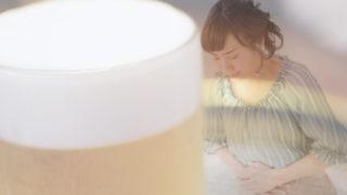 飲み過ぎで悪くする腸内環境