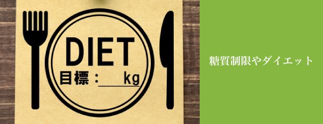 糖質制限やダイエットもサポート