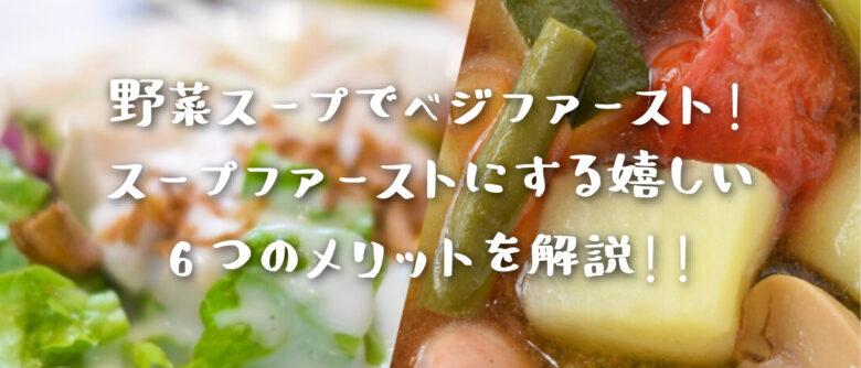 スープファースト6つのメリット